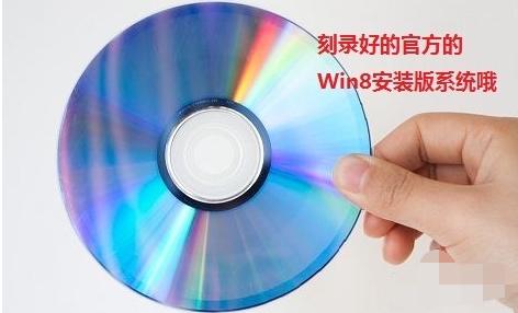 光盘装系统,小猪教您光盘怎么安装win8系统_系统重装