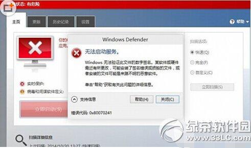 win10系统windows defender无法打开解决办法 三联