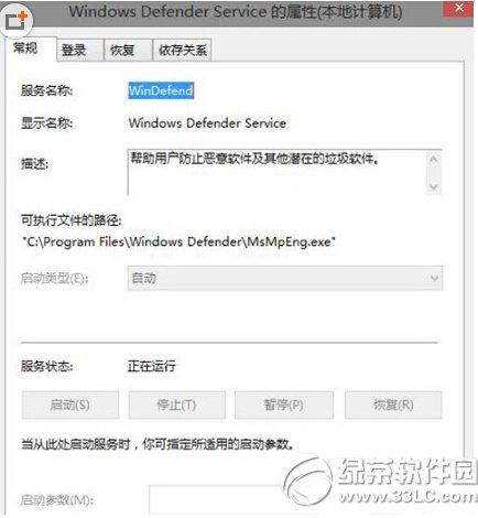 win10系统windows defender无法打开解决办法1