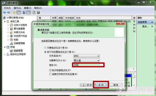 Win7怎么创建新的磁盘分区 新建磁盘分区图文教程