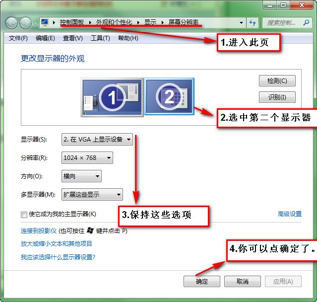 win7如何设置ppT放映时显示备注文字