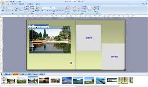 金印客个性印刷排版软件使用方法