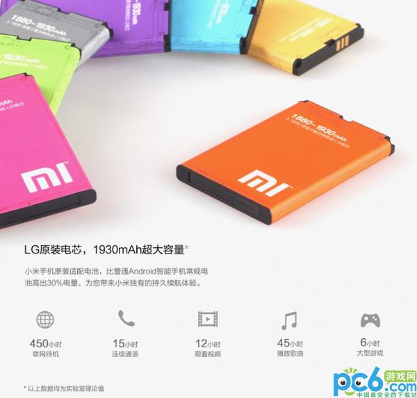 小米手机充电时间分享方法
