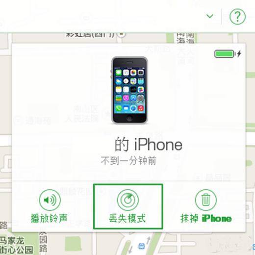 iphone丢失模式是什么意思?iphone丢失模式怎么用