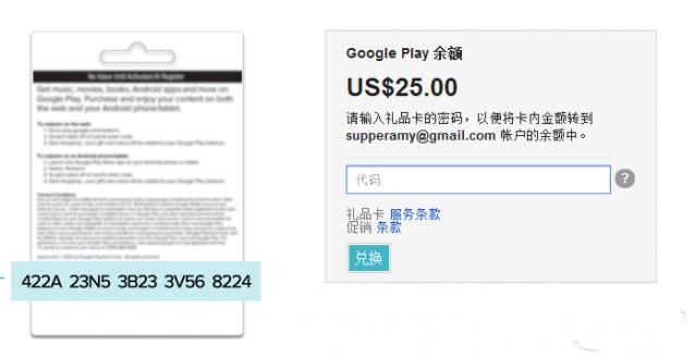三星手机怎么领取Google Play兑换券