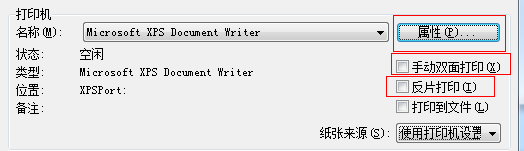 wps文字打印设置教程-图6