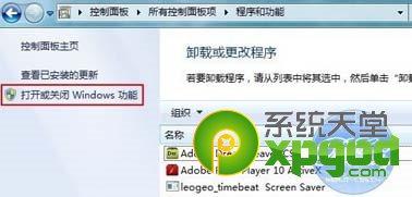 win7系统iis安装配置图文教程