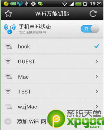wifi万能钥匙有用吗?怎么用?