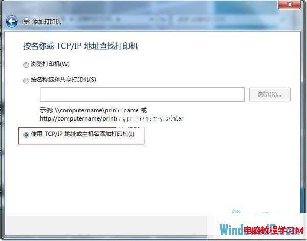 如何在Windows7系统下添加本地网络打印机