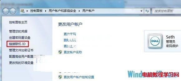在Win7系统中安装SkyDrive的详细步骤   三联