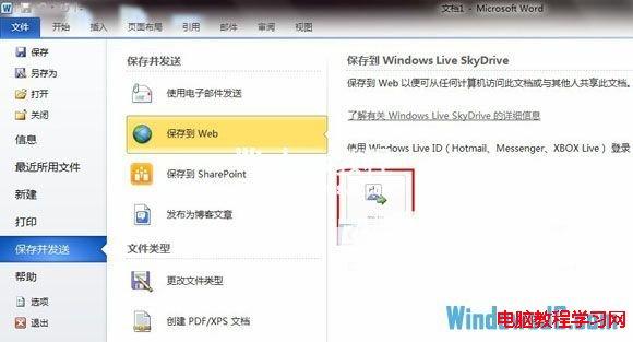 SkyDrive在Windows7系统中详细安装步骤