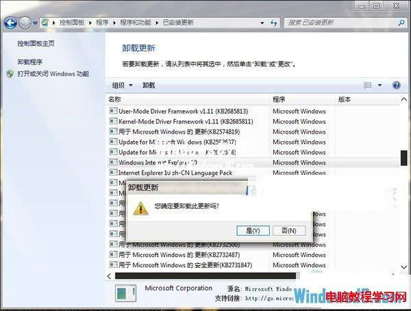 解决Windows7系统下无法安装IE10浏览器