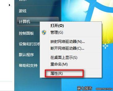 Windows7系统查看和评估系统分级 三联