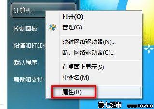 Windows7系统查看系统是否激活的方法 三联
