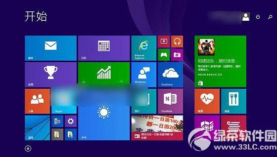 win10开始屏幕设置教程 win10使用开始屏幕步骤4