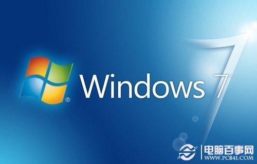 Win7家庭版、旗舰版和专业版有什么区别? 三联
