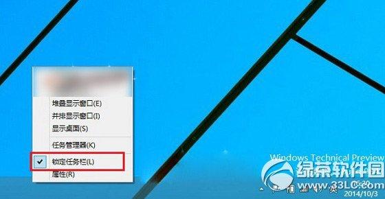 win10开始屏幕怎么设置? 三联