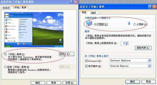 在windows XP和98系统下,改变开始菜单图标的大小