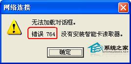 如何解决WinXP宽带连接提示错误764问题