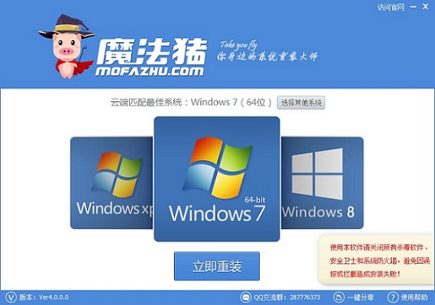 选择WINDOWS7系统