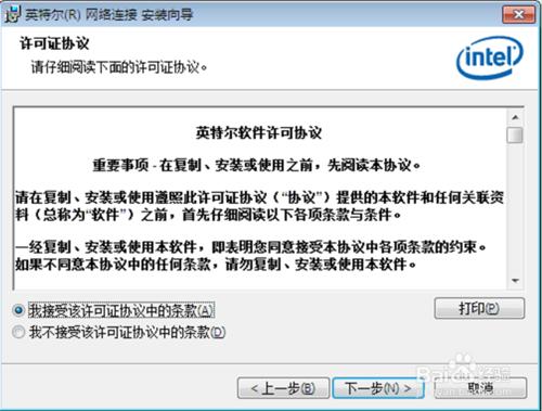 电脑重装系统后不能上网怎么办