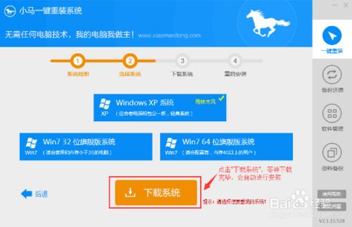 小马一键重装XP系统详细教程指南
