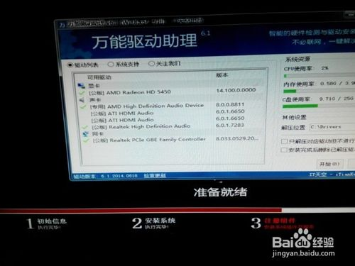 UEFI下使用Ghost一键安装还原GPT分区系统方法