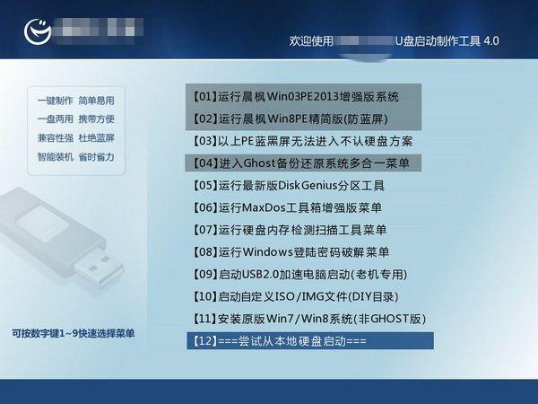 华硕台式电脑系统重装详细图文教程