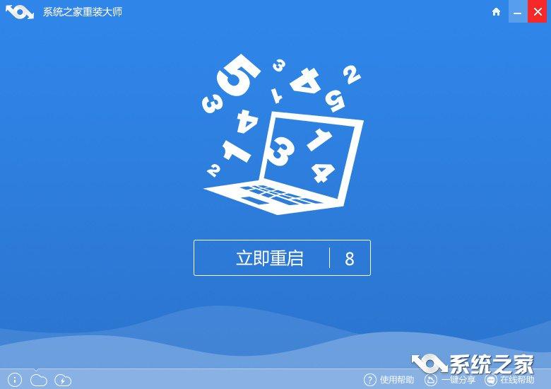 windows732位系统重装64位