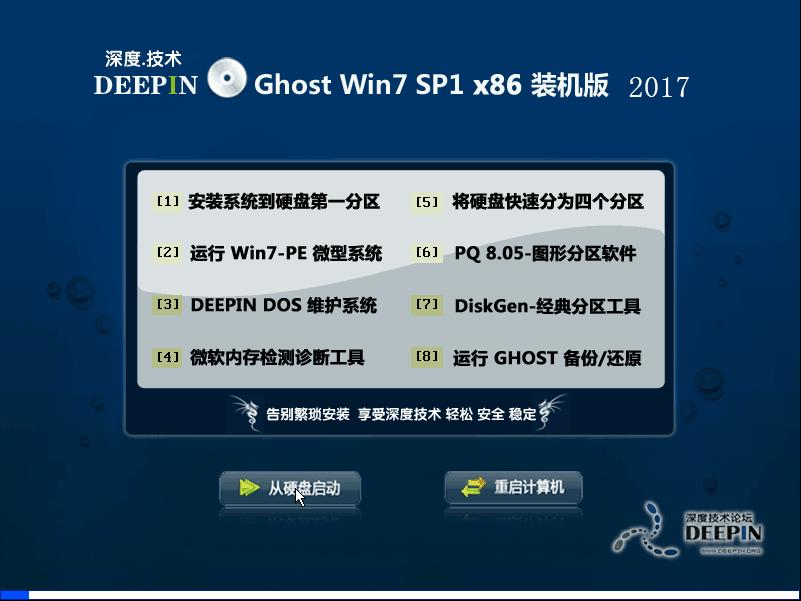 ghost win7下载