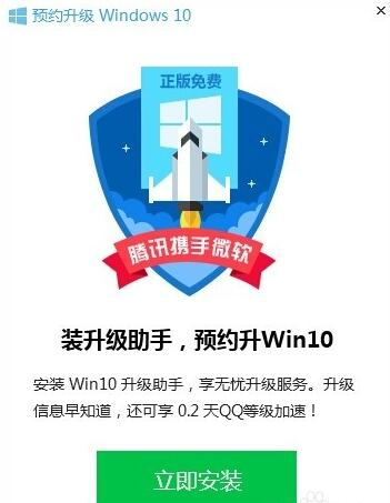 腾讯升级win10