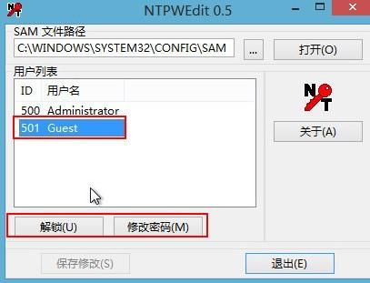 windows10 密码忘记