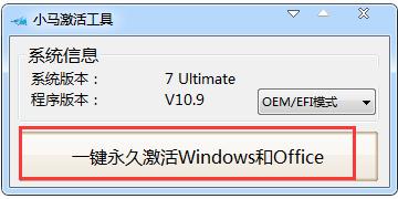 小马win7激活软件