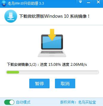 windows10升级软件