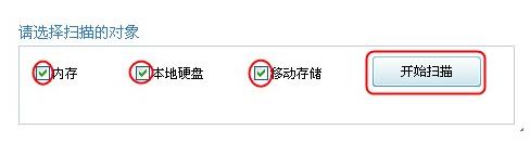 u盘病毒专杀程序