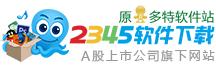 2345軟件下載