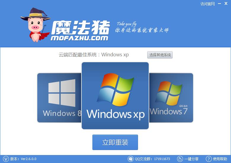 选择WINDOWS XP系统